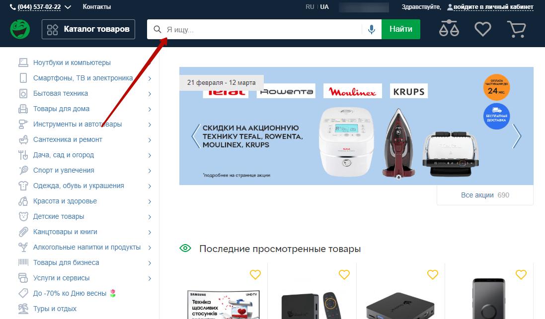 В интернет-магазине ROZETKA строка поиска — чуть ли не главный элемент каждой страницы