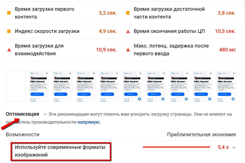 Сервис измерит скорость и даст рекомендации, как ускорить загрузку страницы