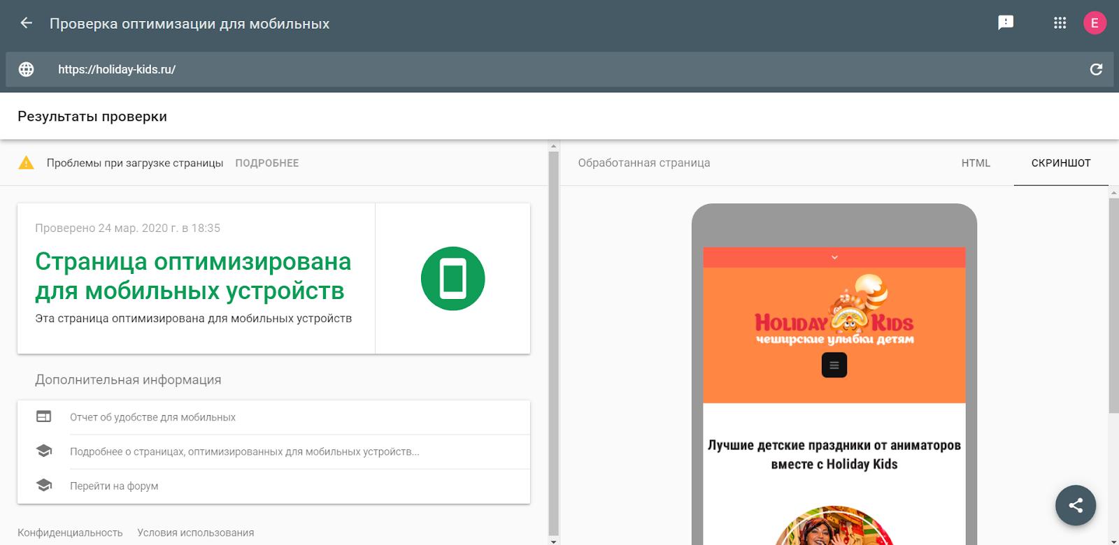 Проверка оптимизации сайта для мобильных устройств