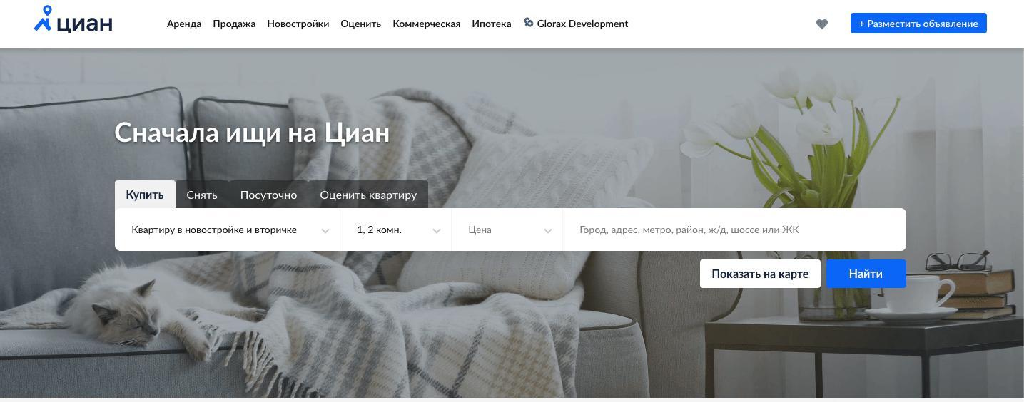 На сайте «Циан» сразу можно выставить несколько основных фильтров поиска квартиры