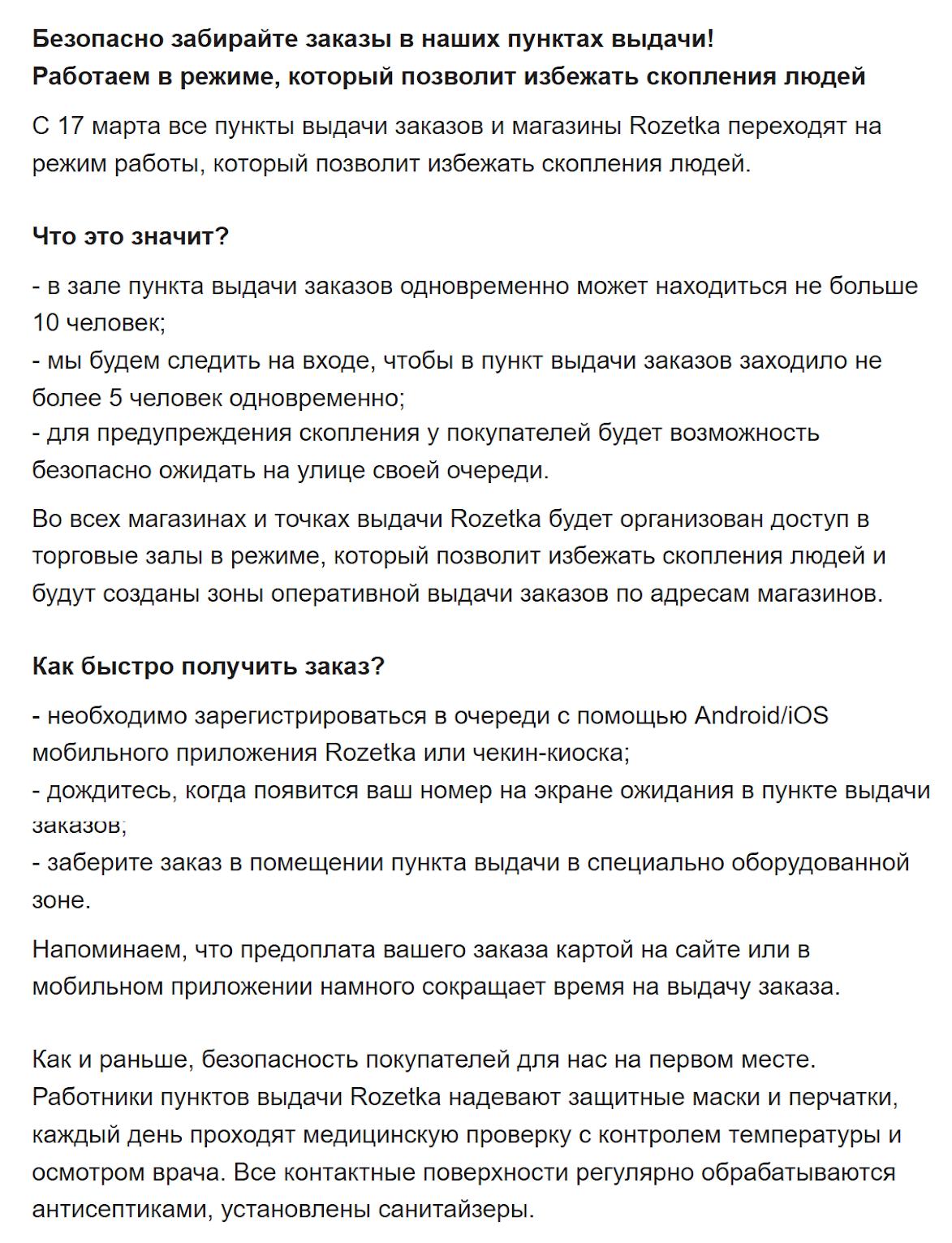 Маркетплейс Rozetka в письме по пунктам объясняет, как изменилась работа отделений и пунктов выдачи, как можно быстро получить свой заказ