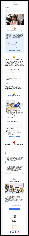 Skyeng для родителей детей