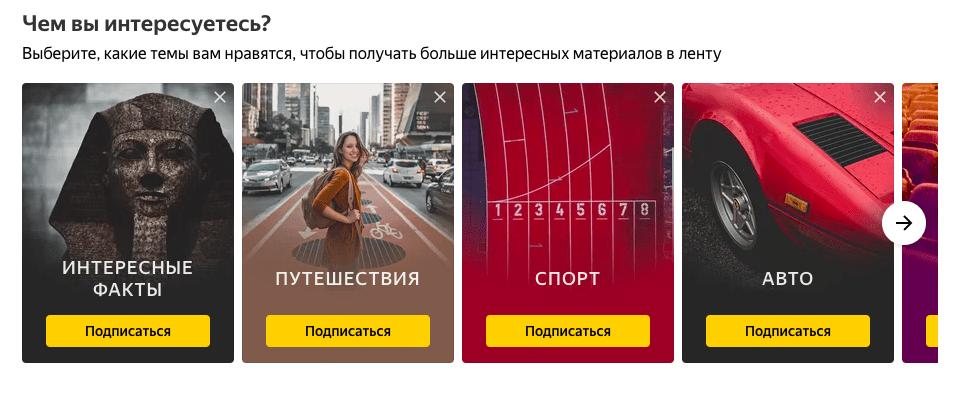 «Яндекс.Дзен» спрашивает об интересах пользователя, чтобы рекомендовать ему тематические каналы