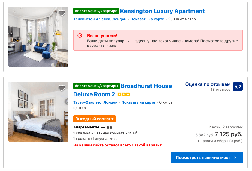 Booking, например, добавляет в выдачу «раскупленные варианты», чтобы создать ощущение высокого спроса