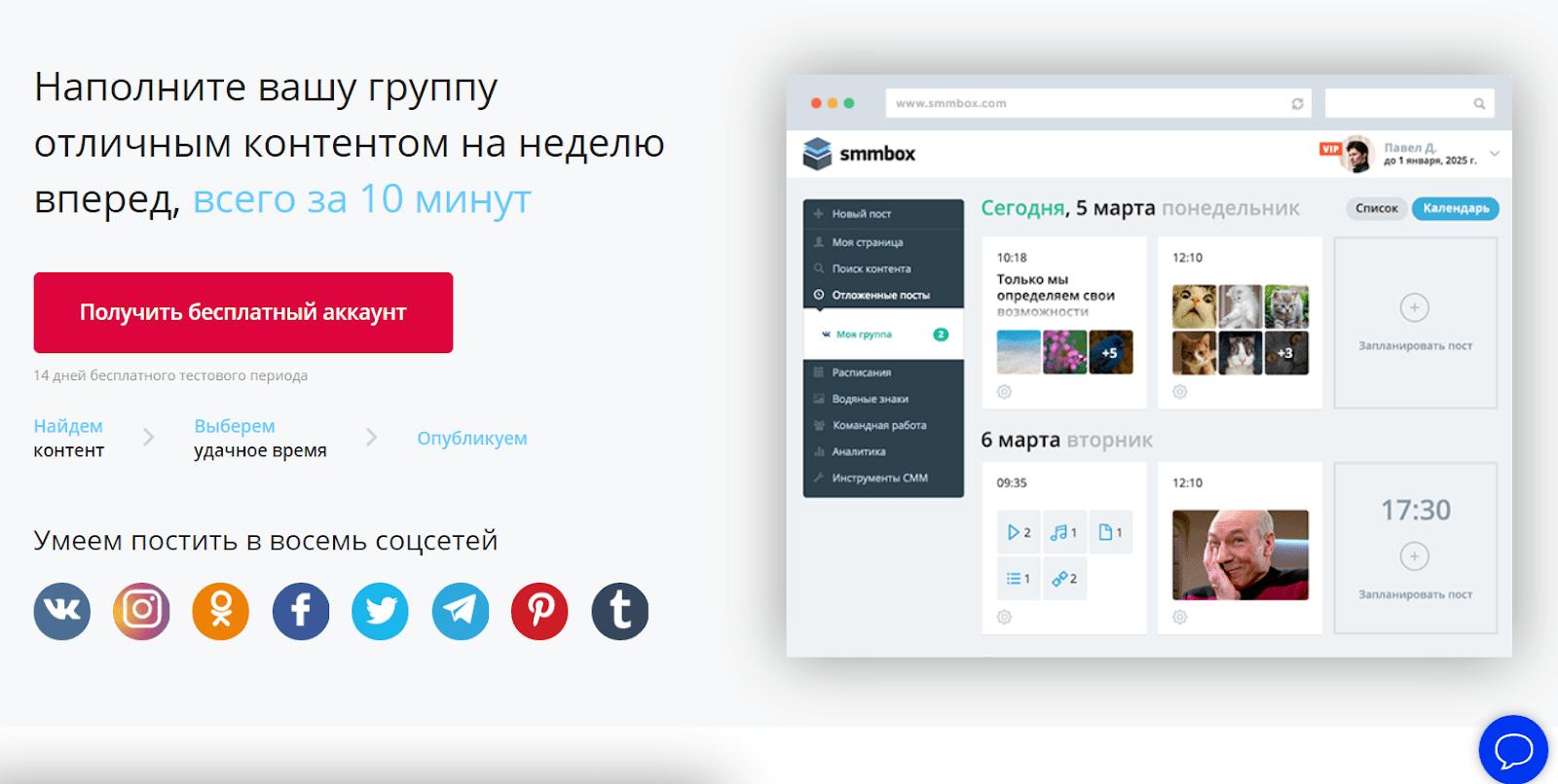 Сильный оффер в заголовке, скриншот сервиса на обложке и яркая кнопка. Лендинг будет работать, даже если оставить только первый экран
