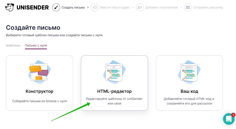 выберите html-редактор