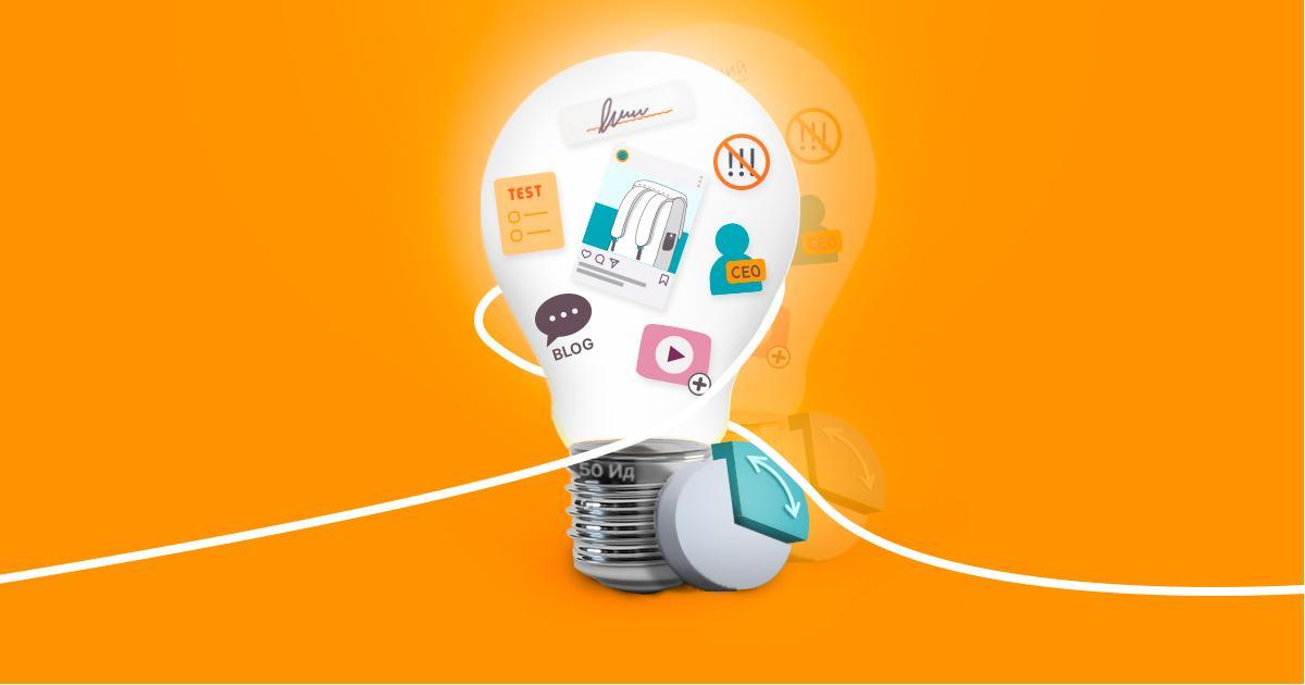 50 идей как увеличить конверсию сайта