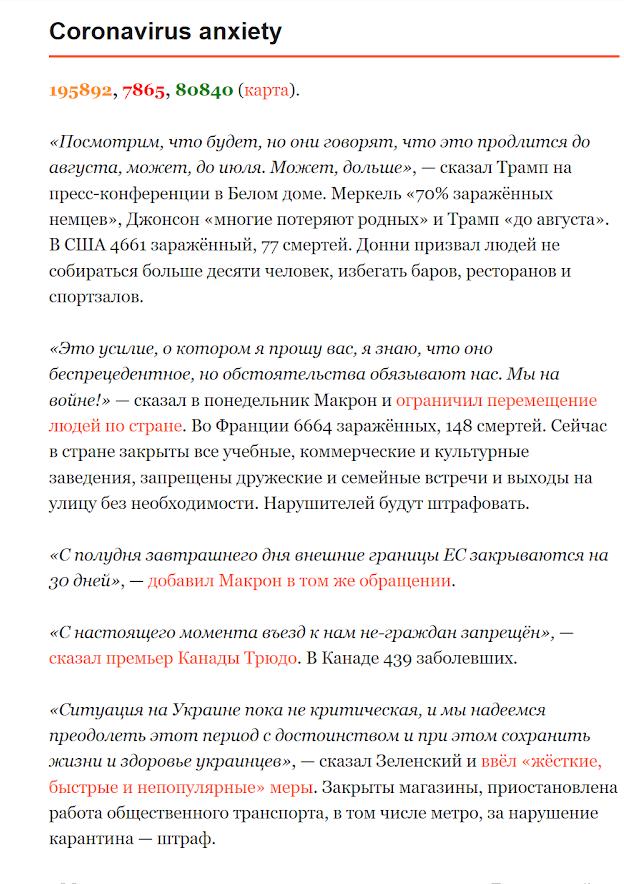 Оля Морозова в рассылке Expresso дает подробную сводку новостей по коронавирусу со всего мира. Очень удобно для тех, кто не успевает читать десяток источников