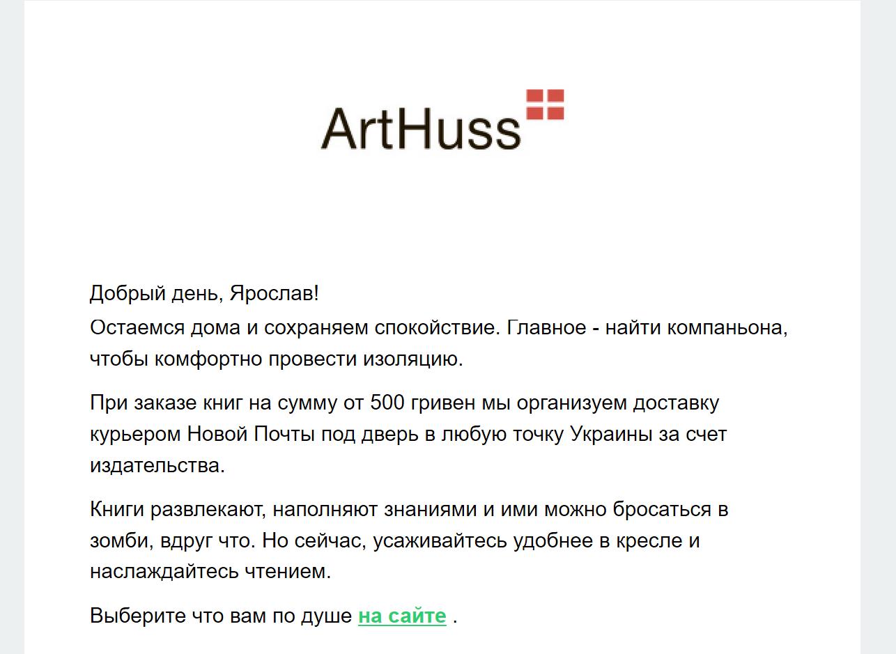 Издательство ArtHuss предлагает бесплатную доставку курьером службы доставки за счет издательства при заказе от 500 грн