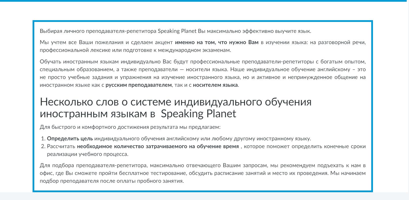 А этот скриншот скорее напоминает кусок статьи, чем часть лендинга, продающего курсы английского языка