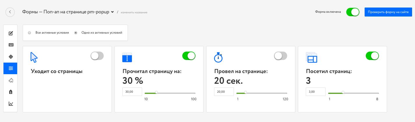 Пример настройки триггеров на время начала и окончания показа попапа в GetSiteControl