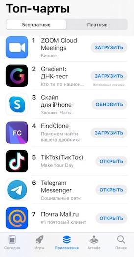 Почта Mail.ru на 7 месте AppStore