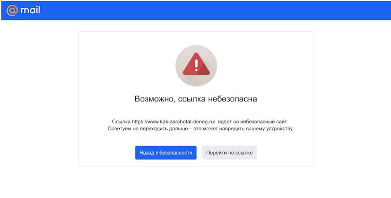 Как Почта Mail.ru предупреждает об опасных ссылках