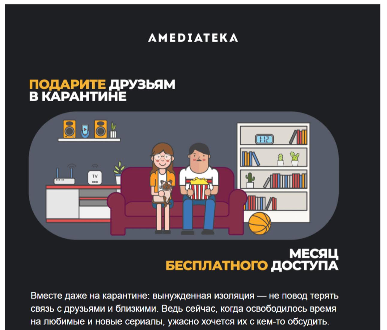 Amediateka адаптировали акцию и предлагают подарить другу на карантине месяц бесплатного доступа. Акция шла и до карантина, ее переделали