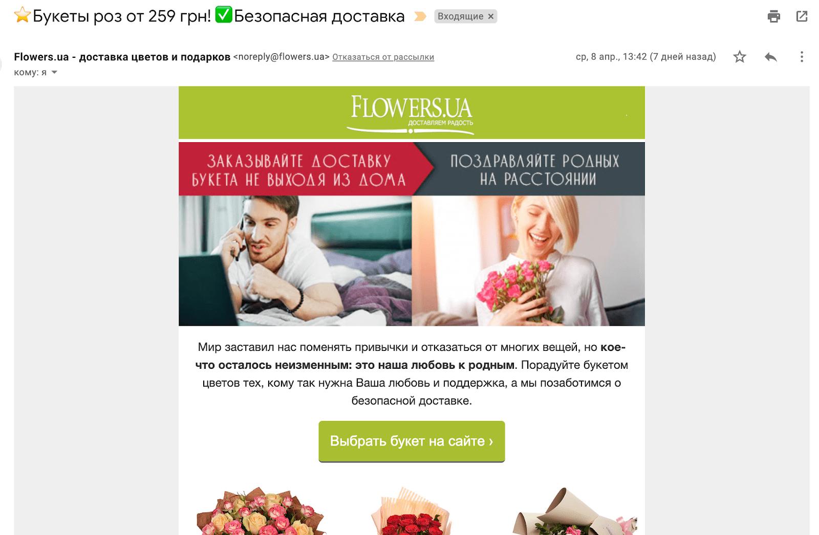 Письмо из магазина цветов — скидка на цветы и информация о безопасной доставке