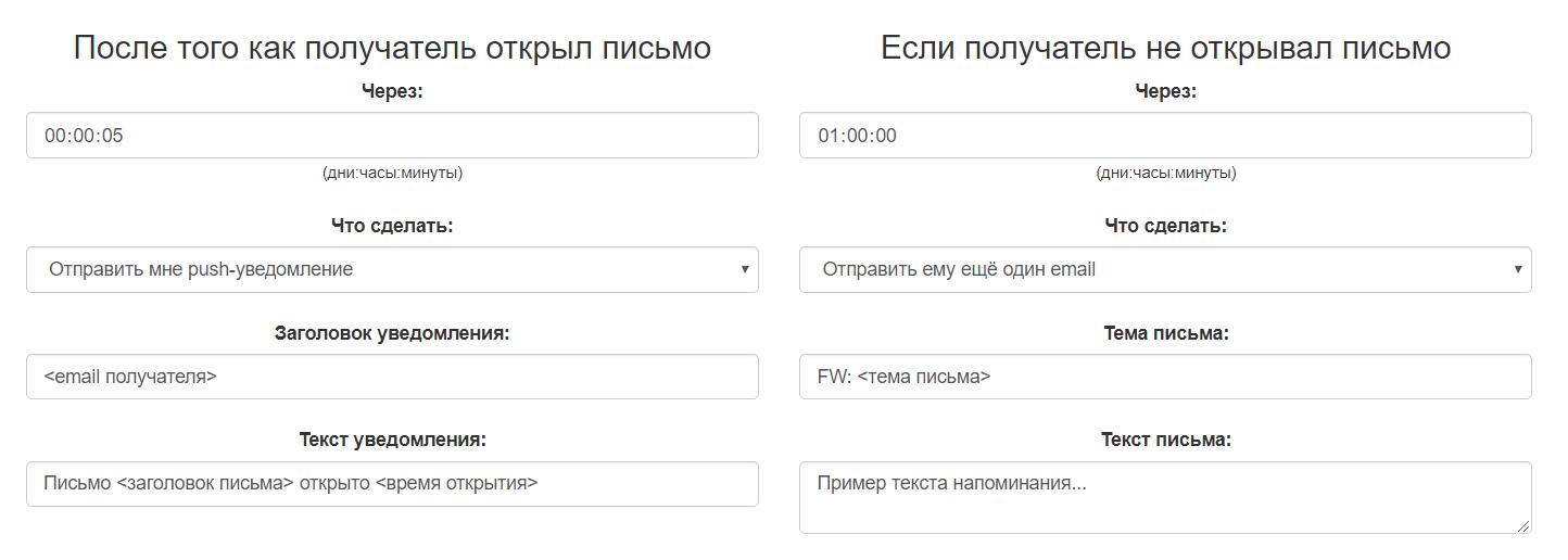 Настройте автоматическую отправку писем и уведомлений в зависимости от действий получателя