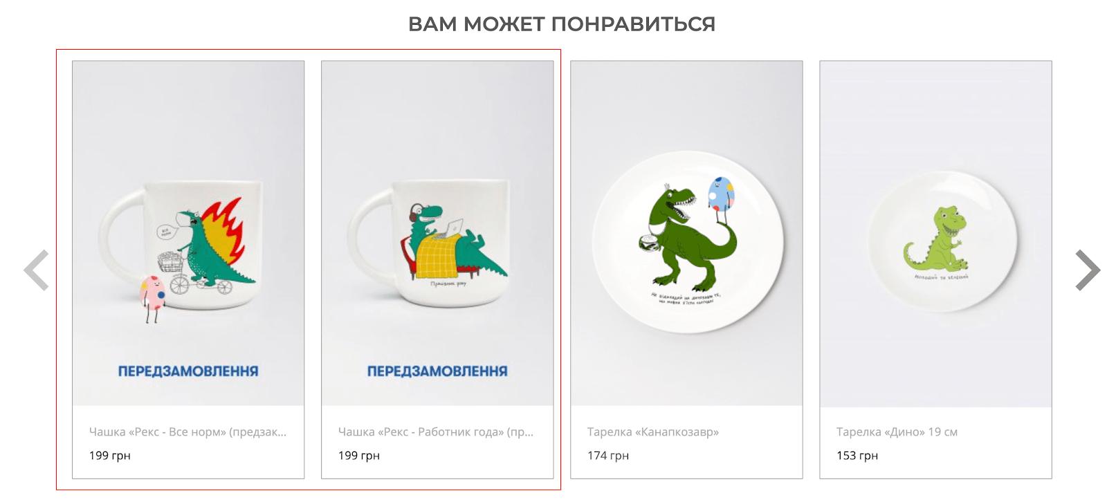 Два дизайна тарелок на сайте подарков доступны по предзаказу. До карантина продукт сразу бы пустили в производство, а сейчас работает предзаказ. Новые тарелки напечатают уже после карантина