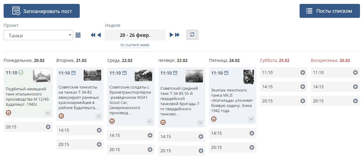 Запланировать публикацию постов во все соцсети SMMplanner