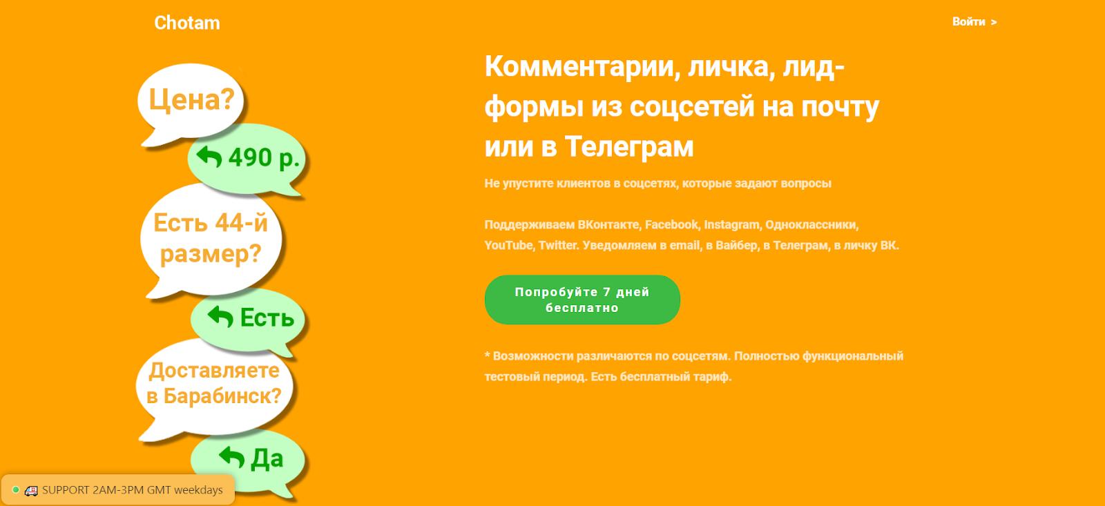 Главная страница сервиса — всего один экран