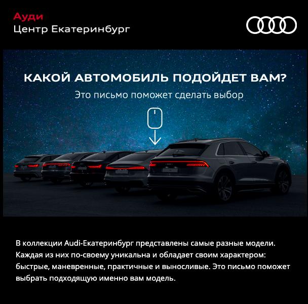 Имиджевое письмо Автоцентра Audi с мини-игрой