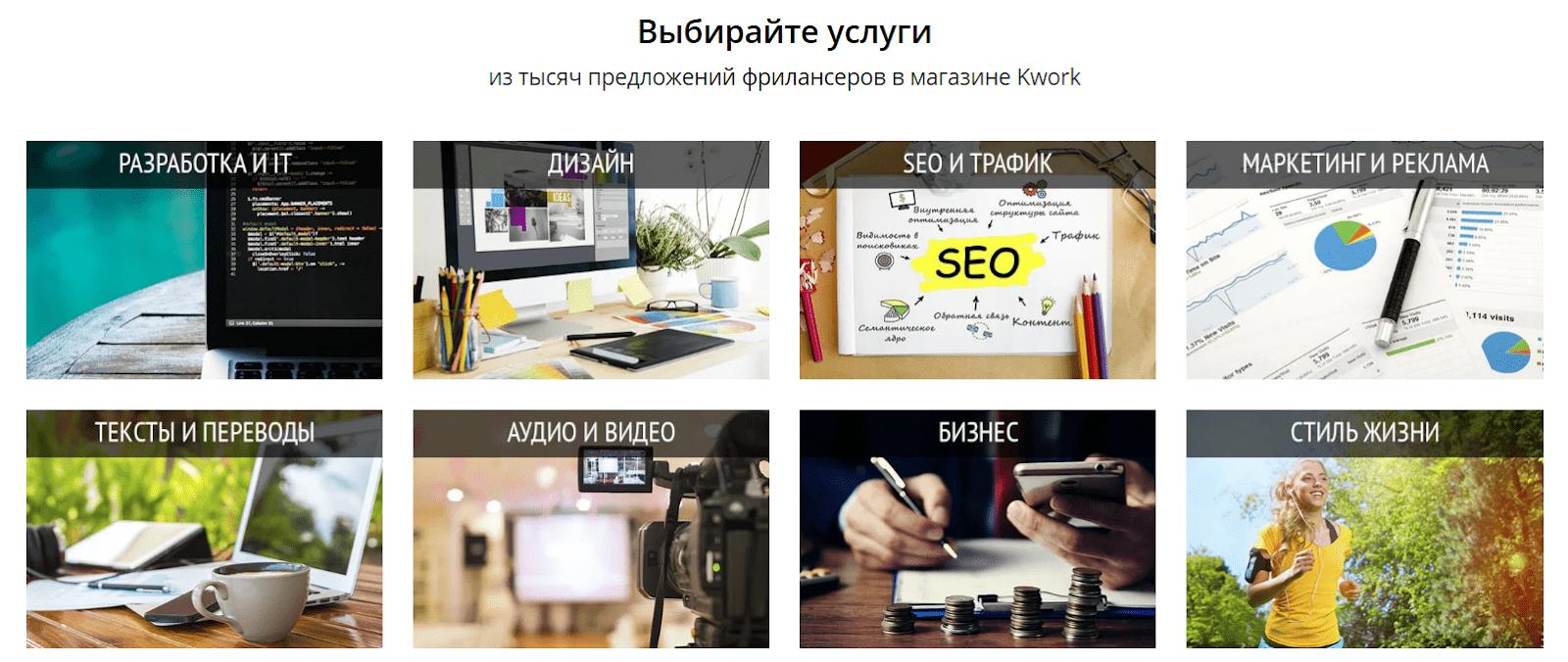 Сферы услуг, которые доступны на сайте
