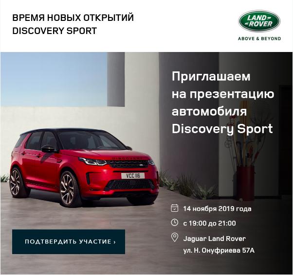 Рассылка Land Rover с приглашением на клиентское мероприятие