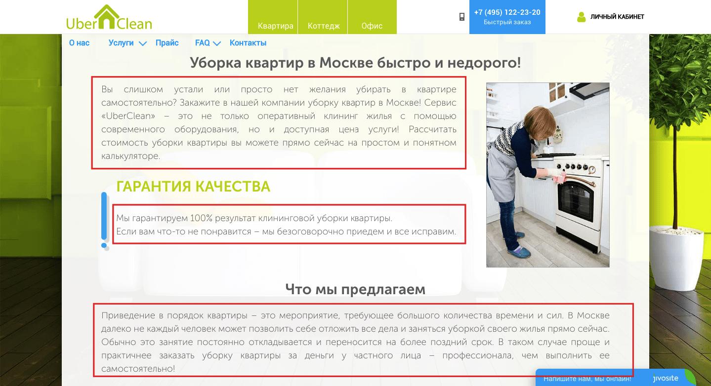 Слишком много текста на один квадратный сантиметр, текстовые блоки не структурированы, УТП (уникальное торговое предложение) не выделено