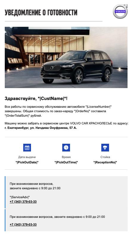 Автоматическое письмо о готовности автомобиля