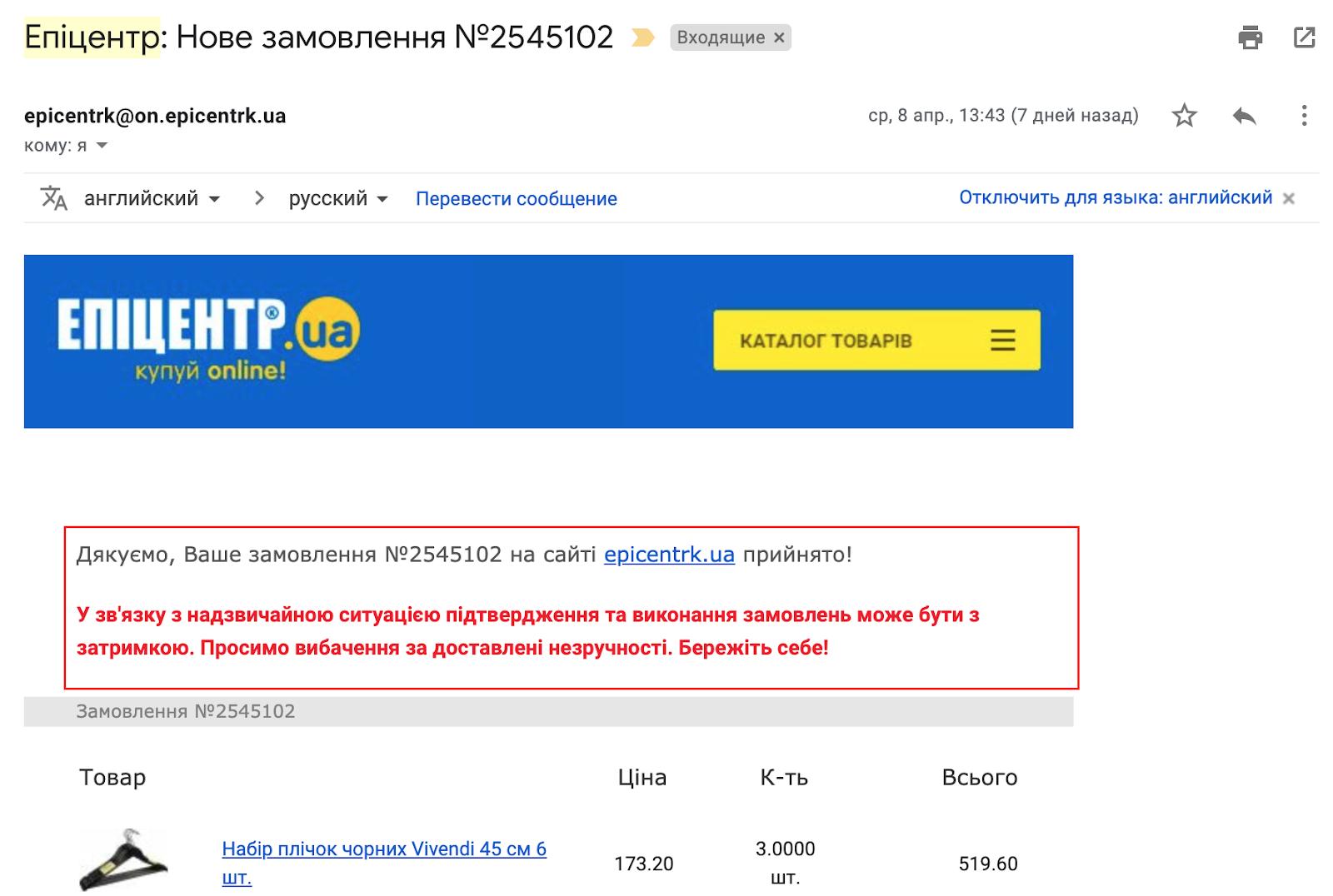 Вот крупный гипермаркет в транзакционное письмо добавил сообщение, что заказы могут задерживаться. И правда, отправку задержали почти на неделю