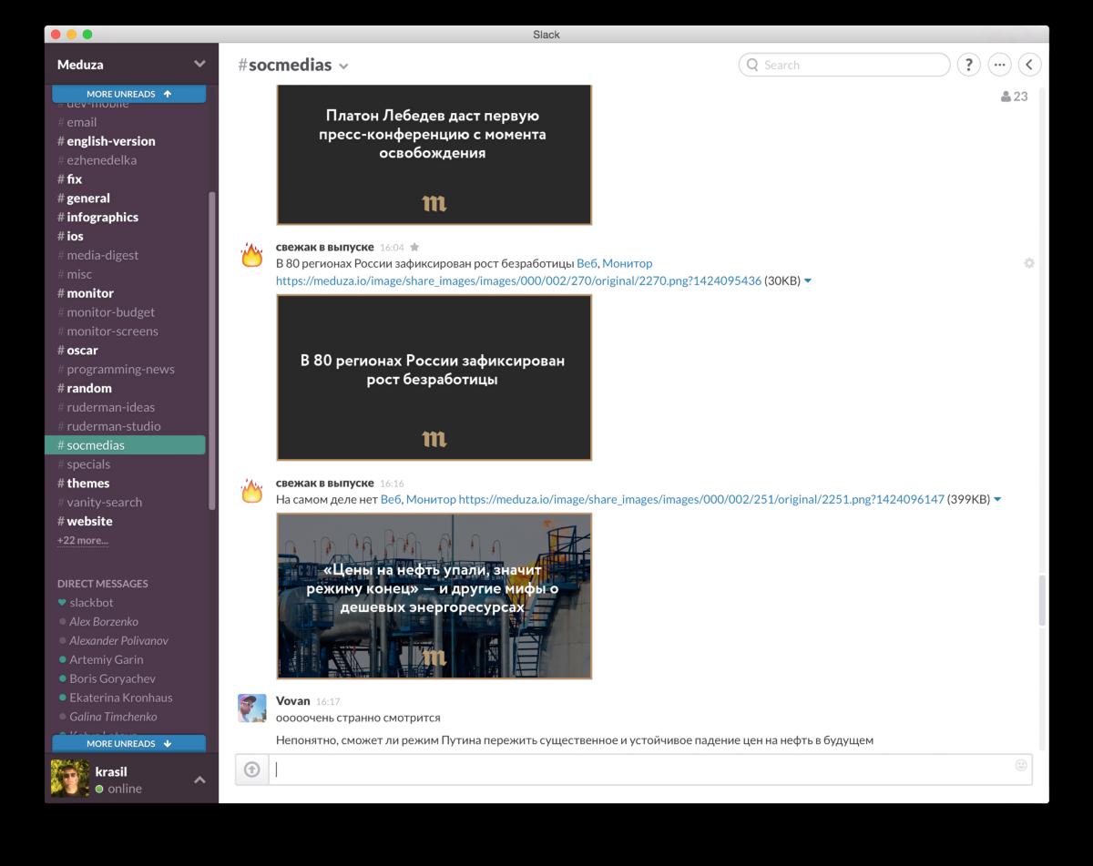В мессенджере можно создавать каналы. Интернет-издание Meduza настроила один из них, чтобы туда попадали опубликованные материалы. Так редактор соцсетей не упустит ничего важного. Источник: vc.ru
