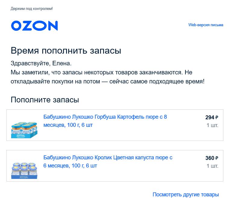 Да-да, OZON, самое время пополнить запасы пюрешек
