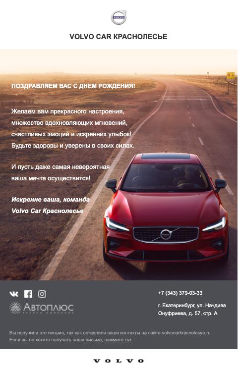 Поздравление с Днём рождения от автоцентра Volvo