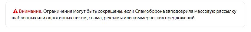 Пояснения с ЯндексСправки о снижении лимита отправляемых писем