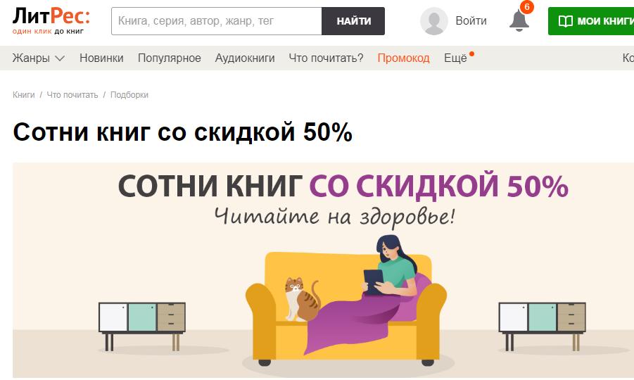 Акция, которая привлечет пользователей — хорошая скидка, яркие цвета, приятный визуал