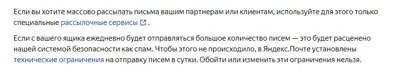 ЯндексСправка предлагает использовать рассылочные сервисы для отправки писем партнерам и клиентам