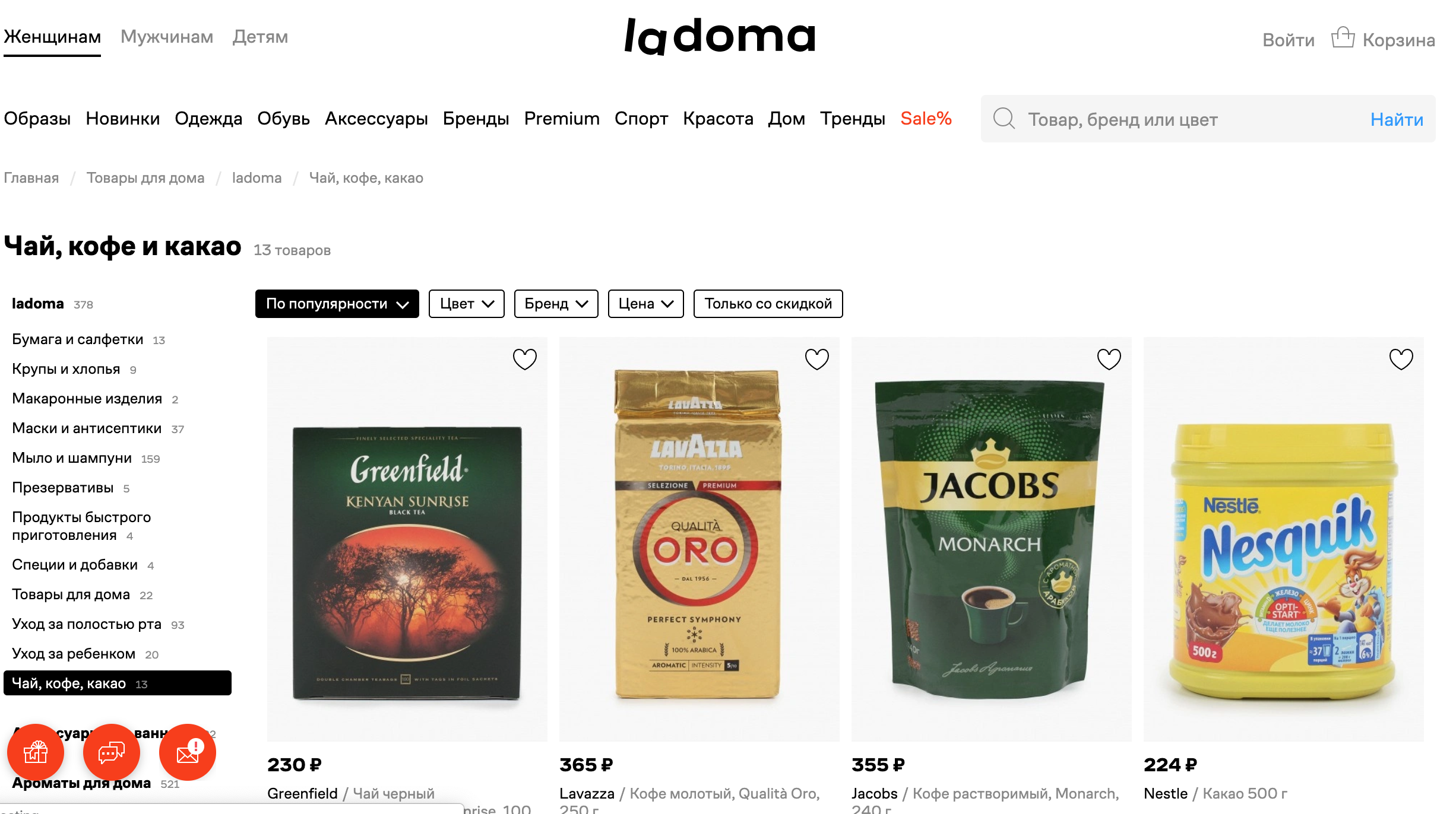 Раздел с товарами для дома ladoma