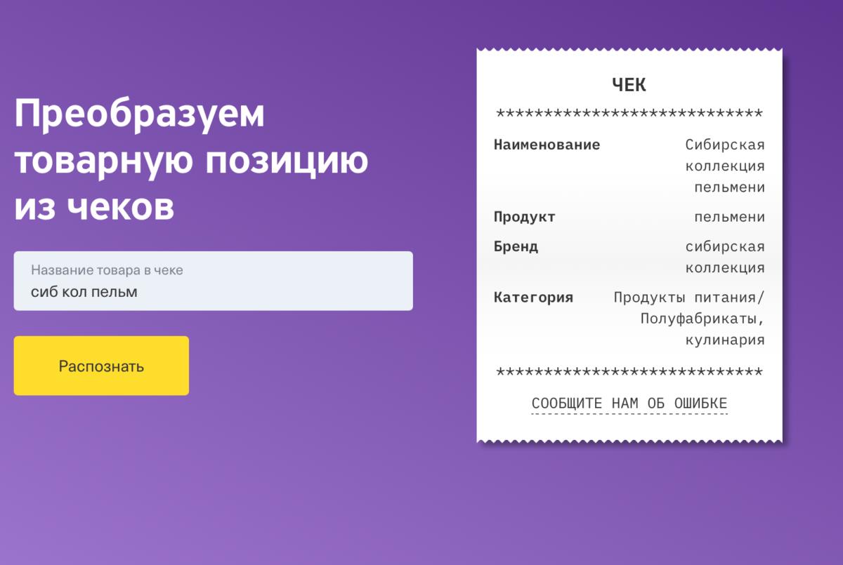Как Receipt NLP распознает наименование в чеке