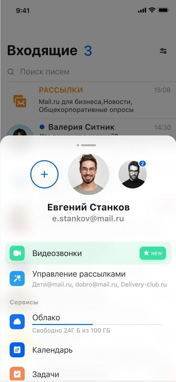 Видеозвонки в интерфейсе Почты Mail.ru