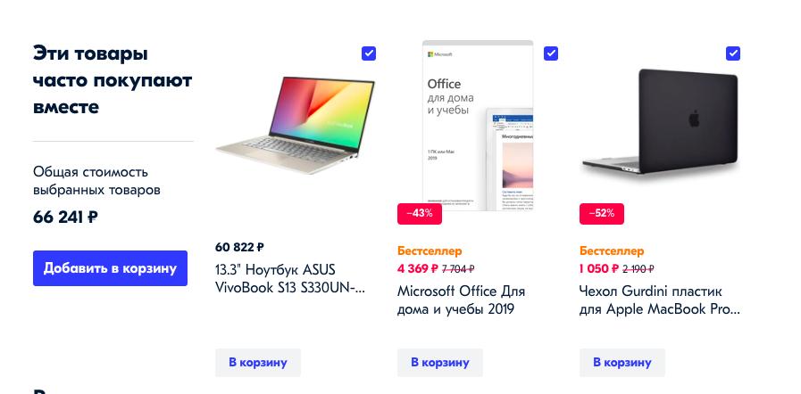 Интернет-магазин OZON на странице товара предлагает сопутствующие товары со скидкой: ноутбук + программное обеспечение + чехол