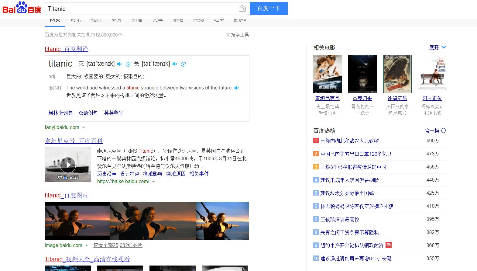 Пример страницы выдачи по слову «Titanic» в Baidu. Сбоку – ссылки на самые популярные новости на портале и ссылки на другие фильмы