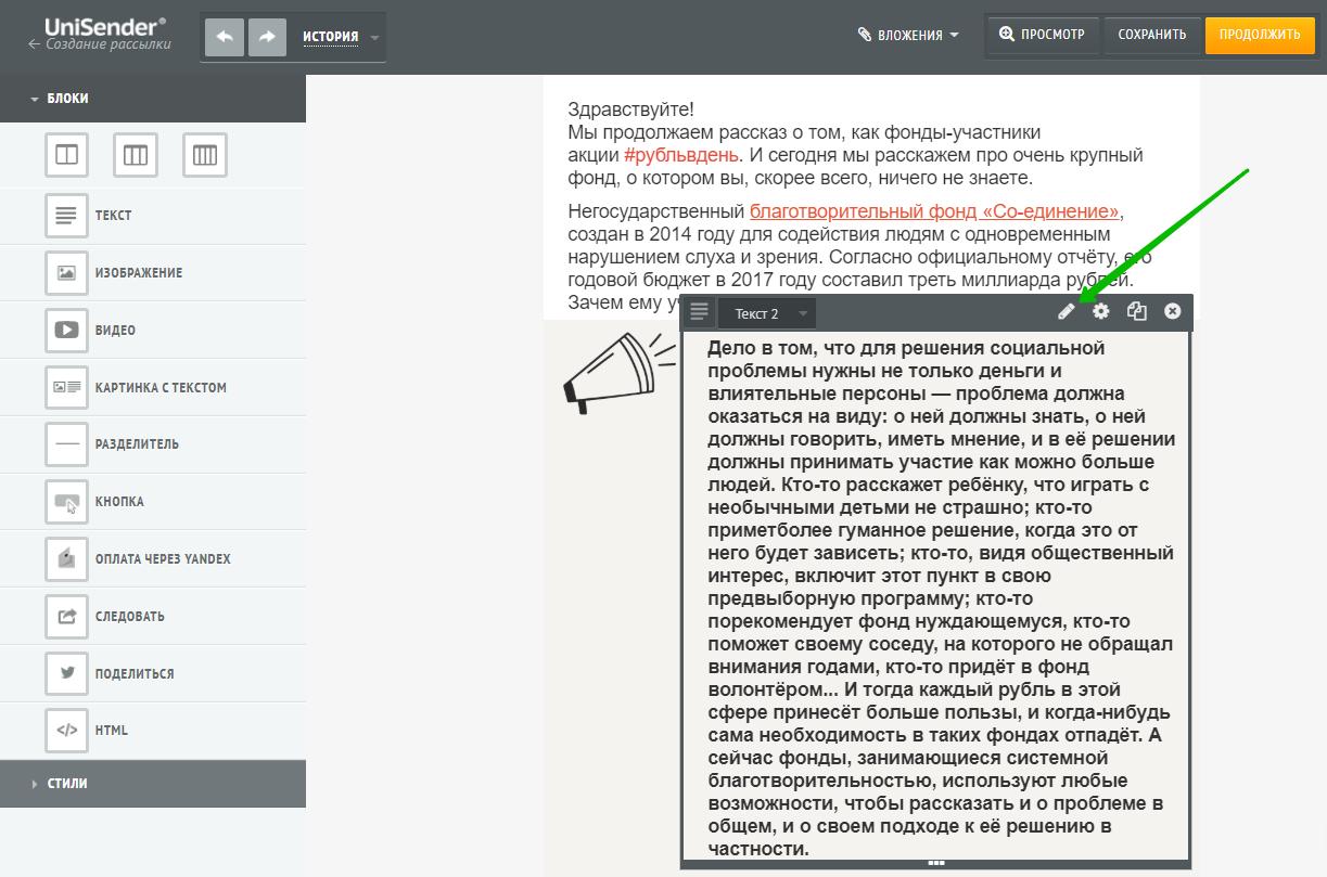 Как поменять текст в блочном редакторе UniSender