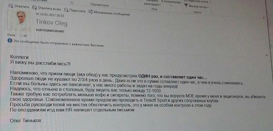 Письмо Тинькова сотрудникам попало в сеть и больно ударило по репутации банка и самого руководителя