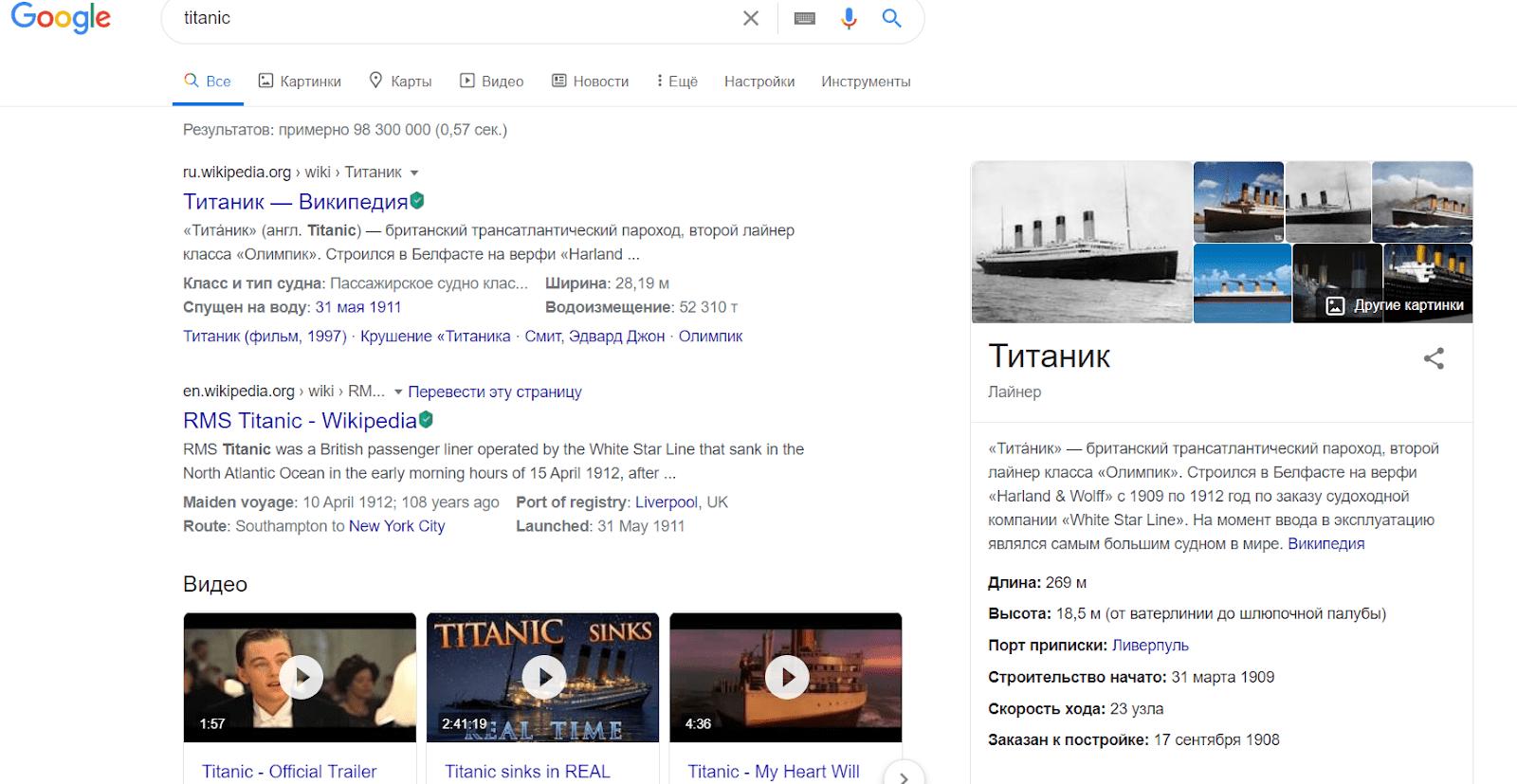 Пример страницы выдачи по слову «Titanic» в Google. В топе выдачи – видео, Сбоку – информация о Титанике