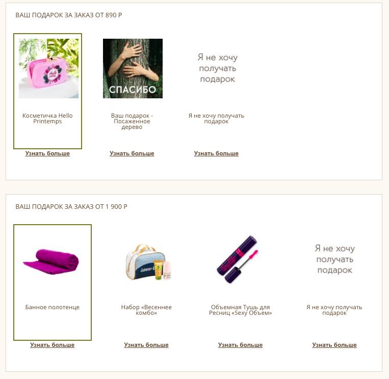 Yves Rocher рассказывает, какие подарки можно получить при покупке на разные суммы: на 890₽, 1900₽ и 2500₽