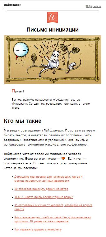 Welcome-письмо рассылки от Лайфхакера