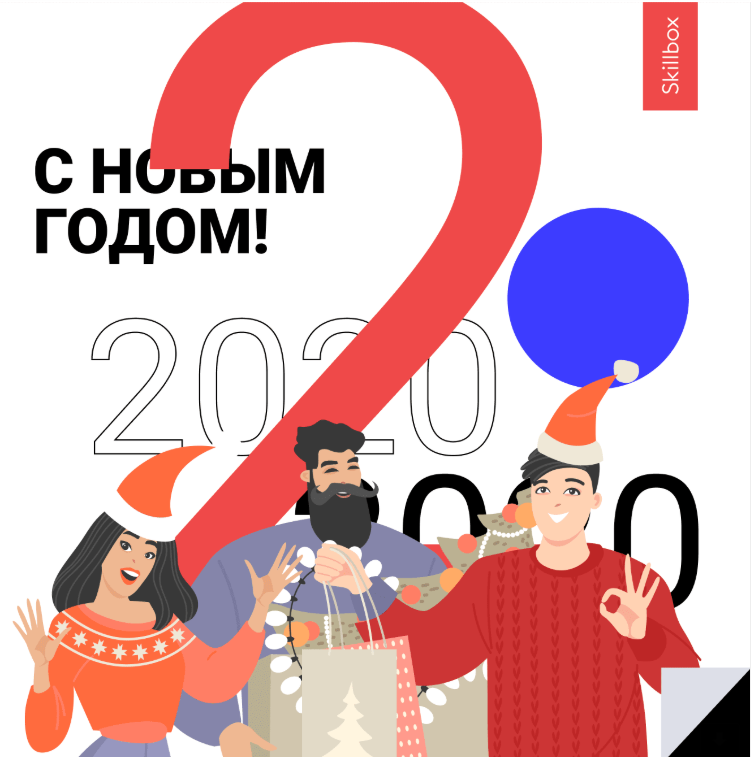 Поздравление с 2020 годом от Skillbox