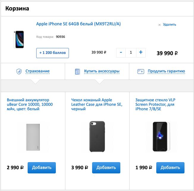 В корзине интернет-магазина предлагают аксессуары для нового мобильного телефона и дополнительную гарантию