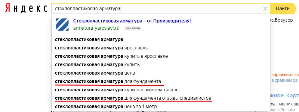 Подсказки в Яндексе