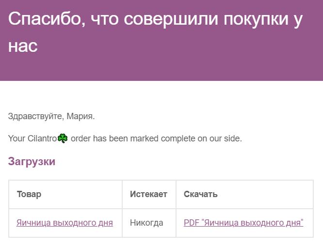Письмо о заказе на сайте cilantro.ru