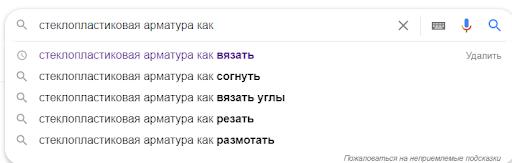 Лайфхак: вы получите только информационные подсказки, если прибавите к основному ключу «как», «зачем», «что»: